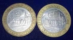 10 рублей 2005 года Калининград 2 монеты в лоте Аукцион с рубля. Под заказ
