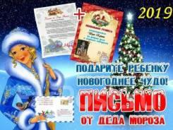 Письмо от Деда Мороза (премиум)