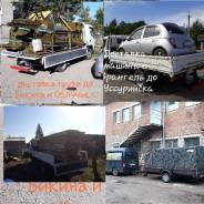 Грузовое такси от 400 р/ч до 3500 тонн 4вд Возим всё!