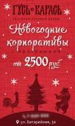 """Новогодние корпоративы и банкеты в ресторане """"Гусь-Карась"""""""
