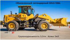 SDLG LG936L. Обновленный SDLG 936L грузоподъемностью 3,5тн ковш 2м3, 3 500кг., Дизельный, 2,00куб. м.