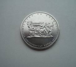 5 рублей 2014 - Битва за Днепр
