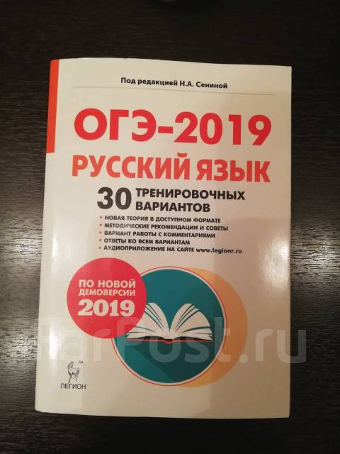 сенина русский язык 2019