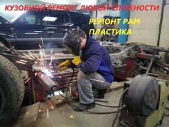 Кузовной ремонт любой сложности, рам внедорожников, пластика. Окраска.
