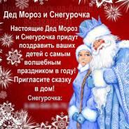 Дед Мороз и Снегурочка. Персональное поздравление