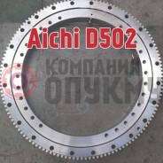 Опорно-поворотный механизм. Aichi D502. Под заказ
