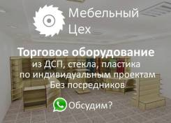 Изготовим на заказ торговое оборудование любой сложности в Хабаровске