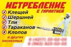 Уничтожение Тараканов и Клопов Генератором холодного и Эко Тумана