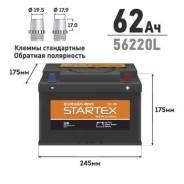 Startex. 62А.ч., Обратная (левое), производство Корея. Под заказ