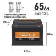 Startex. 65А.ч., Обратная (левое), производство Корея. Под заказ