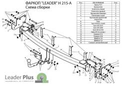 Фаркопы. Kia Sorento, UM Hyundai Santa Fe, CM Двигатели: D4HA, D4HB, G4KE, G6DB, G6DC, L6EA