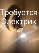 """Электрик. Ооо """"диапазон"""". Улица Кирова 110 кор. 2"""