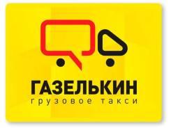 Водитель-экспедитор. ООО Газелькин. Улица Менжинского 5
