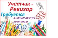 "Ревизор. ООО ""Гринлэнд дв"". Улица Шошина 6"