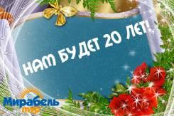 """Стартует Юбилейный Марафон Мирабель ТУР """"НАМ 20 ЛЕТ"""""""