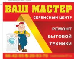 Администратор сервисного центра. И. П. Ковалева А.Л. Улица Первомайская 11