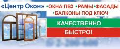 """Замерщик. ООО """"Центр Окон"""". Улица Сельская 5а"""