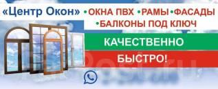 """ООО """"Центр Окон"""" Изготовление пластиковых окон от производителя!"""