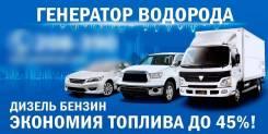 Водород на авто (дизель, бензин)