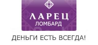 Займы ПОД Залог Золота 1500 руб/гр 585 проба
