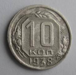 10 копеек 1938 года. Состояние! В наличии!