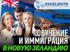 Обучение в Новой Зеландии.