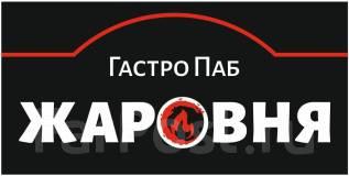 Мойщик посуды-уборщик. ГастроПаб «Жаровня» ООО «Транзит». Г. Хабаровск, ул. Краснореченская