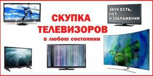 Скупка телевизоров в рабочем и не исправном состоянии