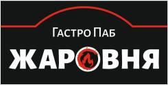 Бармен-кассир. ГастроПаб «Жаровня» ООО «Транзит». Г.Хабаровск, ул. Краснореченская