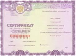 Экзамен по русскому языку, как иностранному.