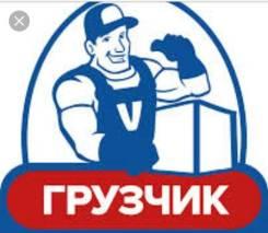 """Сервис Грузчиков """"Витязь"""""""