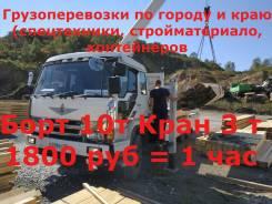 Грузоперевозки до 10 тонн, Кран 3 тонны, 1800 руб/1 час.