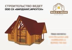 Малоэтажное строительство из клееного бруса