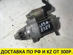 Стартер. Honda: Mobilio, Airwave, Mobilio Spike, Fit Aria, Fit, Partner Двигатели: L15A, L13A