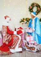 Дед Мороз и Снегурочка на дом для детей и подростков! 31.12 2500 руб!