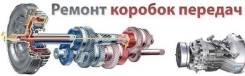 Качественный ремонт кпп и двс