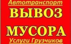 Грузоперевозки по городу и району, услуги грузчиков