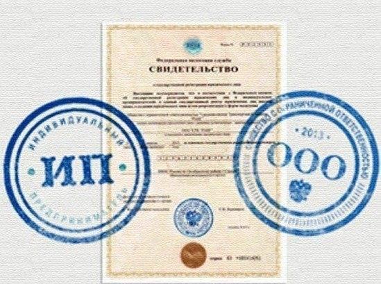 хорошая регистрация фирм и ооо