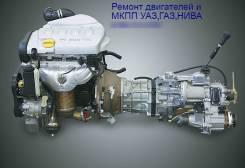 Ремонт двигателей и мкпп