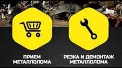 Купим черный и цветной металлолом. Купим Металл. Дорого во Владивостоке