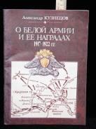 Александр Кузнецов. О Белой армии и её наградах. 1917-1922 гг.