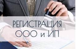 Регистрация ООО, ИП, Ликвидация, бух. учёт