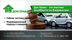 Автоюрист: Взыскание по ОСАГО и КАСКО, Экспертиза, Помощь при ДТП