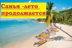 Санья. Пляжный отдых. Прямые рейсы в Санью из Владивостока !