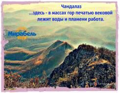 Пещеры хребта Чандалаз. 16 Декабря