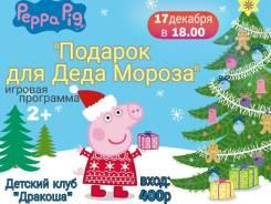 """Игровая программа """"Подарок для Деда Мороза"""""""