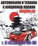Ajapan - автомобили и техника из Японии. Аукционы и внутренний рынок.