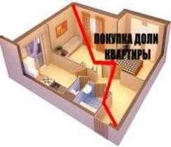 Выкупаем доли в квартирах, комнаты в коммуналках Быстро. От агентства недвижимости (посредник)