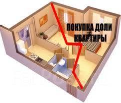 Выкупаем доли в квартирах, комнаты в коммуналках Быстро. От агентства недвижимости или посредника