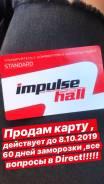 Абонемент в фитнес клуб «impulse hall»